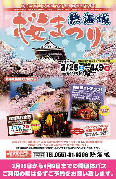 熱海城桜まつり