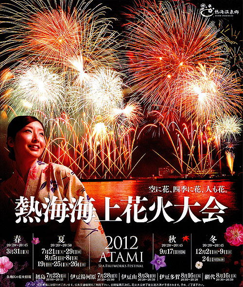 熱海海上花火大会★2012年の開催日ご案内